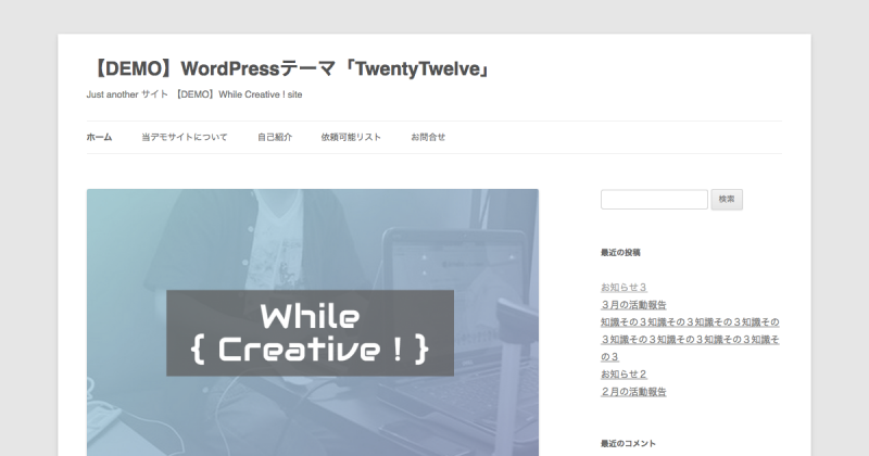 【DEMO】WordPressテーマ「TwentyTwelve」___Just_another_サイト_【DEMO】While_Creative___site