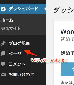 ダッシュボード_‹_【DEMO】WP管理画面のカスタマイズ_—_WordPress 2