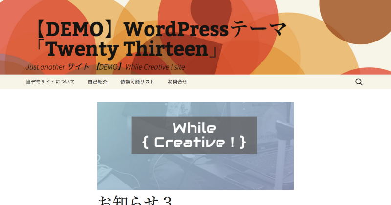 【DEMO】WordPressテーマ「Twenty_Thirteen」___Just_another_サイト_【DEMO】While_Creative___site-2