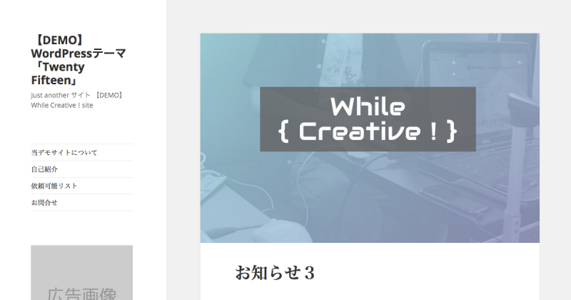 【DEMO】WordPressテーマ「Twenty_Fifteen」___Just_another_サイト_【DEMO】While_Creative___site