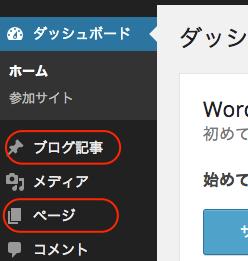 ダッシュボード_‹_【DEMO】WP管理画面のカスタマイズ_—_WordPress