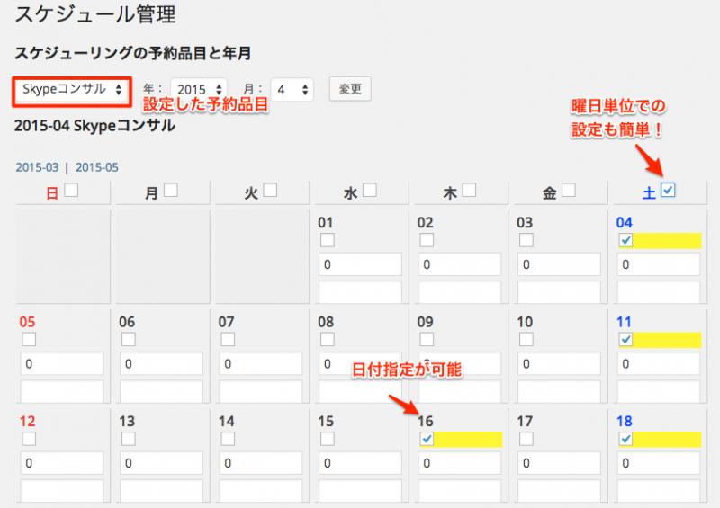 予約品目によるカレンダー設定