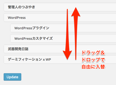 Taxonomy_Order_‹_ネット集客の武器屋_While_Creation_—_WordPress