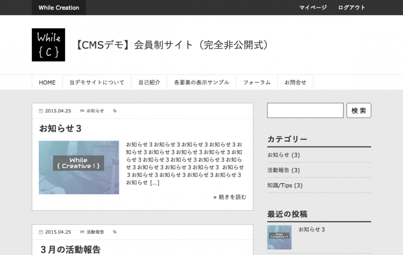 demo_cms_memberonly_01