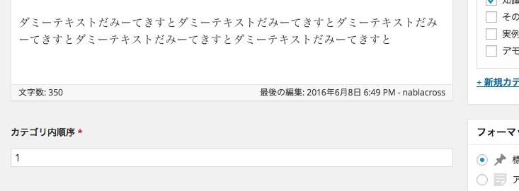 スクリーンショット 2016-06-09 0.38.53