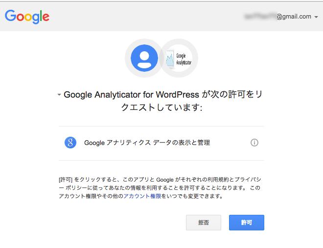 googleanalyticator_auth_003