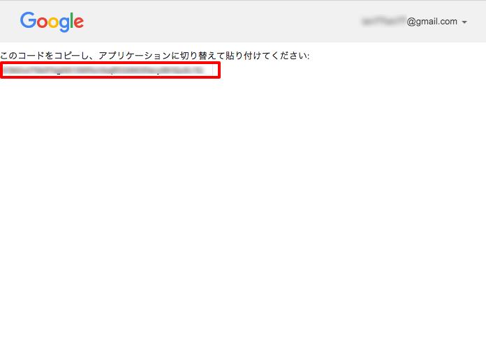 googleanalyticator_auth_004