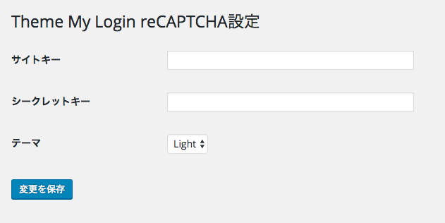 thememylogin-settings-recaptcha