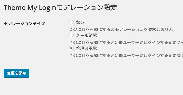 thememylogin-settings-usermoderation